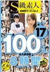 S級素人100人 8時間 part17 超豪華スペシャル【予約:12月28日発売】
