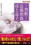 禁断 近親相姦 母と息子【予約:12月28日発売】