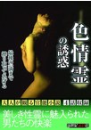 色情霊の誘惑【予約:12月28日発売】
