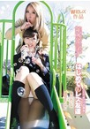【アウトレット】はじめてのレズ友達~ふたりきりの放課後~ 藤川れいな 夏樹まりな【予約:12月6日発売】