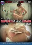 【アウトレット】スーパー銭湯 綺麗な奥さんを狙った女湯盗撮 107名【予約:12月6日発売】