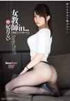 女教師in...(脅迫スイートルーム) 妃月るい【予約:11月30日発売】