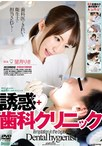 誘惑歯科クリニック 望月りさ【予約:11月30日発売】