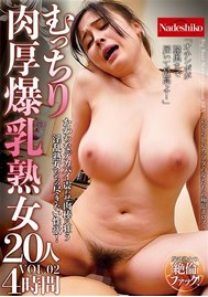 【数量限定】むっちり肉厚爆乳熟女20人VOL.2(パンツセット)
