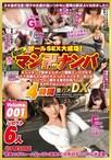 マジ卍ナンパ DX volume.001 ノリと勢いと健康優良チ●コで日本全国365日いつでもどこでも美少女を狩りまくる!!【予約:12月14日発売】