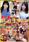 マジックナンパ!Vol.58 美人妻限定!! ナンパ生中出し in渋谷【予約:12月14日発売】