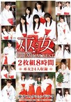 巫女PREMIUM BEST 2枚組8時間【予約:12月28日発売】