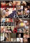 姪っ子わいせつ性交記録映像集 2枚組8時間【予約:12月28日発売】