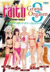Faith/Grand Orgasm3 セクシーサーヴァント・サマー・フェスティバル【予約:12月28日発売】