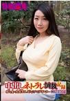 中出しネトラレ調教記録 愛する妻の失踪翌日、送られてきたビデオレター 桐島美奈子 特別編集