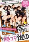 私立腿コキ学園(3)【予約:12月13日発売】
