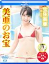 【Blu-ray】美亜のお宝 宝生美亜【イメージDVD】