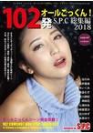 102発オールごっくん!S.P.C総集編2018【予約:12月7日発売】【今週新作】