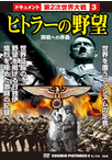 ヒトラーの野望