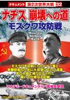 ナチス 崩壊への道〈モスクワ攻防戦〉