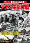 ナチス電撃作戦