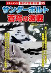 サンダーボルト 蒼穹の激戦 【同時収録】P-38のすべて
