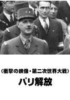 〈衝撃の映像・第二次世界大戦〉 パリ解放