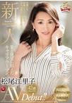 新人 愛と欲望に飢えたキャリアウーマン 松尾江里子 42歳 AVDebut!!【予約:12月25日発売】