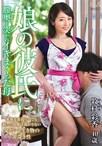 娘の彼氏に膣奥を突かれイキまくった母 牧村彩香【予約:12月27日発売】
