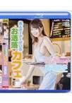 【Blu-ray】美人オーナーがいるお洒落カフェ 吉沢明歩 in HD【予約:1月16日発売】