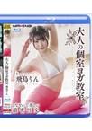【Blu-ray】大人の個室ヨガ教室 飛鳥りん in HD【予約:1月16日発売】