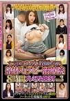 文京区にある女教師が通う整体セラピー治療院8時間プレミアムBEST【予約:1月1日発売】