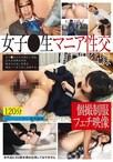 女子●生マニア性交個人撮影記録【予約:1月1日発売】
