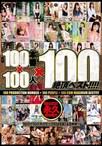 100本番×100人×100絶頂ベスト!!!!【予約:1月15日発売】