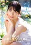 FIRST IMPRESSION 130 純美 ―美しすぎるピュア美少女誕生― 楓カレン【予約:12月13日発売】