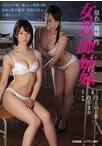 【アウトレット】女教師姉妹 川上奈々美倉多まお【予約:1月6日発売】