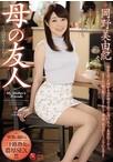 【アウトレット】母の友人 岡野美由紀【予約:1月6日発売】
