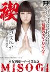 【アウトレット】禊 MISOGI M女軍団リーダー卒業記念 みづなれい【予約:1月6日発売】