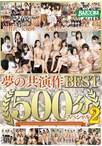 BAZOOKA夢の共演作BEST500分スペシャル2【予約:1月25日発売】