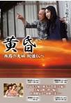 黄昏 旅路の夫婦 秘儀くらべ【予約:1月11日発売】