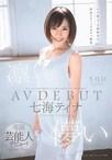 凛として儚い 七海ティナ AV DEBUT【予約:1月10日発売】【今週新作】