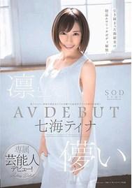 【数量限定】凛として儚い 七海ティナ AV DEBUT(パンツセット)