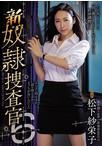 新奴隷捜査官6 松下紗栄子【予約:1月7日発売】【今週新作】