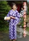 温泉で欲情する母と息子 小早川玲子