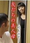 友だちの美人母 村上涼子