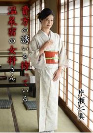 貴方の誘いを待っている温泉宿の女将さん 片瀬仁美