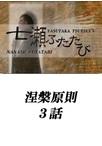 七瀬ふたたび  13 涅槃原則 3話