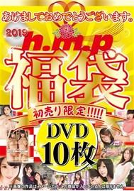 【福袋2019】h.m.p 福袋 2019年(女優物10本セット)