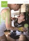 野々原(ののはら)なずな 19歳 おじさんと体液交換 接吻、舐めあい、唾飲みせっくす【予約:1月24日発売】