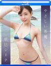 【Blu-ray】やさしい悪魔 辰巳シーナ【イメージDVD】