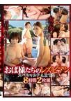 おば様たちのレズビアン スペシャルPART2 8時間2枚組【DM便不可】【予約:2月1日発売】