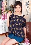 美大生の巨乳娘お父さんにヌードモデルをお願いしたら興奮して中出しされました。石川祐奈