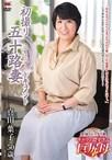 初撮り五十路妻ドキュメント 真田葉子【予約:2月7日発売】