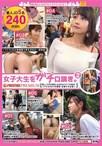 街角シロウトナンパ! vol.40 女子大生をガチ口説き。2【予約:2月8日発売】
