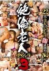 絶倫老人スペシャル3【予約:2月21日発売】